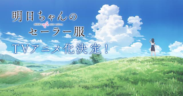 Akebis Sailor Uniform - Akebi-chan no Sailor Fuku tem animê anunciado