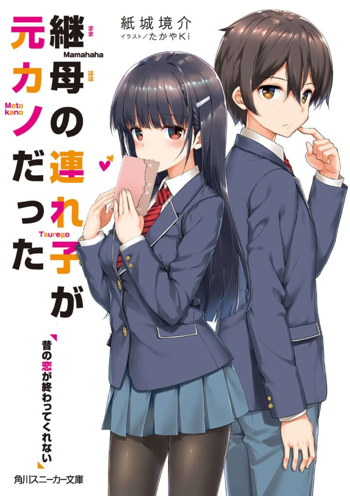 BT000056968200100101 722x1024 - Mamahaha no Tsurego ga Motokano datta: Light Novel premiada terá anúncio importante (anime?)