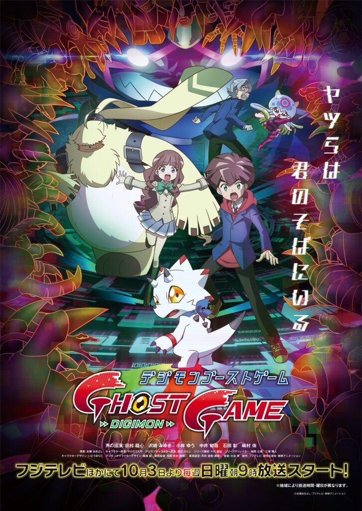 Digimon Ghost Game Visual 727x1024 1 - Novo anime de Digimon recebe primeiro trailer